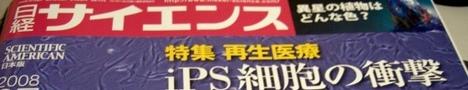 日経サイエンス2008年07月号