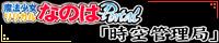 banner-jikukannrikyoku.jpg