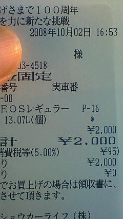20081010151300