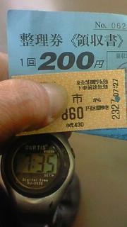 20081109175359