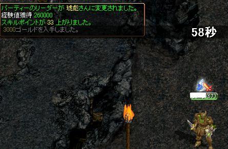 鉄鉱山秘密2