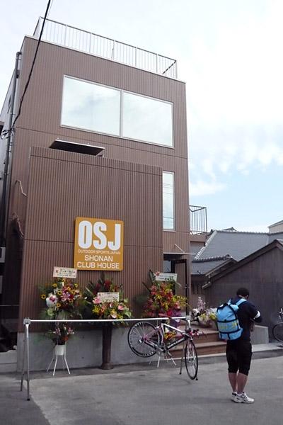 OSJ湘南クラブハウス