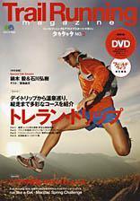 Train Running magazine タカタッタ Vol.3