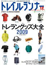 トレイルランナー アスリートカタログ2009