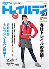 ランナーズ トレイルラン Vol.3