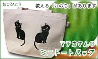 minibag02_200banner.jpg