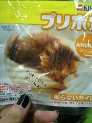 プリポカ(50円)