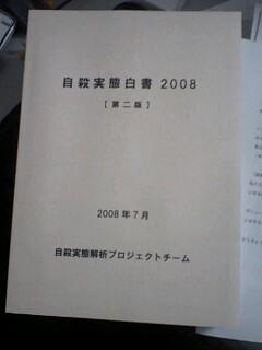 jisatsuhakusho2008