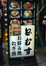 090508大阪4