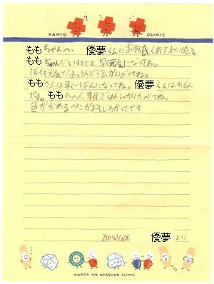 20050608.jpg
