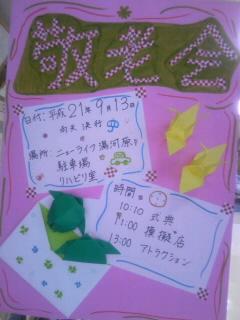 20090911173204.jpg
