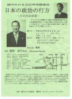 日本の政治の行方