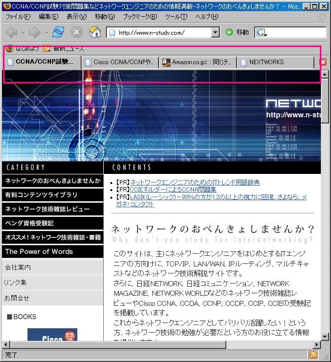 Firefoxのタグ