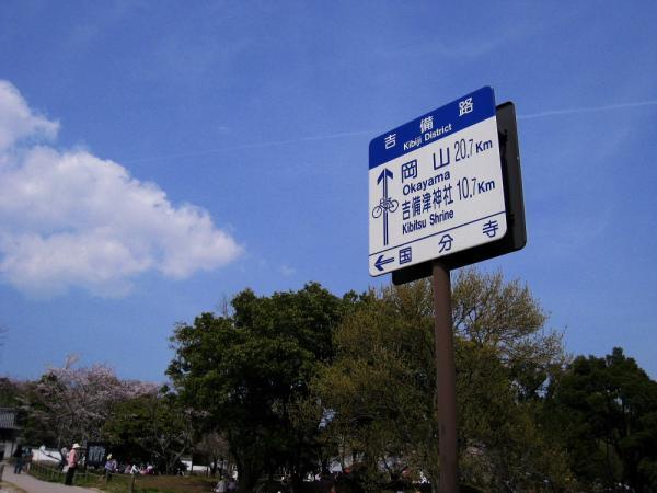 岡山県総社市・備中国分寺付近(by IXY DIGITAL 910IS)