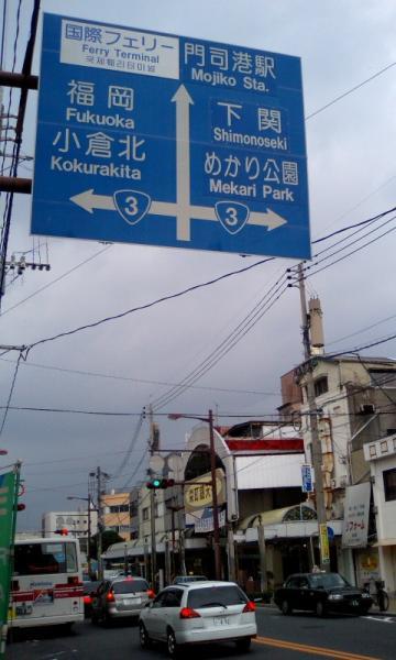 門司港の目抜き通り・桟橋通(by W41H)