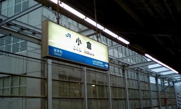 小倉駅新幹線ホームにて・其の弐(by W41H)