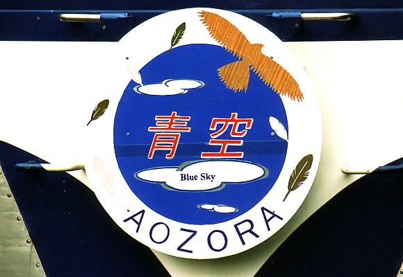 071014-r-aozora-002.jpg