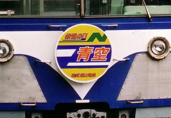 071014-r-aozora-004.jpg