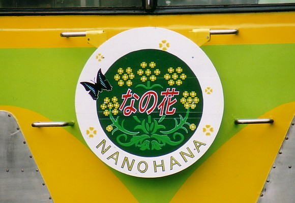 071014-r-nanohana-003.jpg
