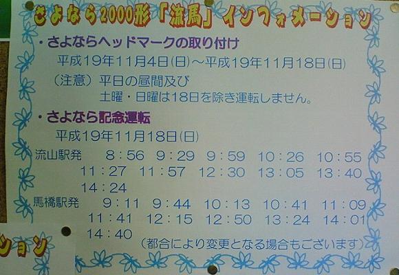 071014-r-ryuma-101.jpg