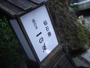 2007_08180052.jpg