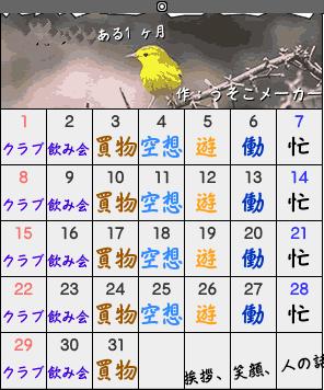 どるカレンダー