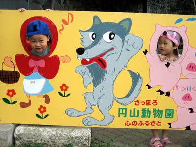 オオカミと赤ずきんと3匹の子ブタ