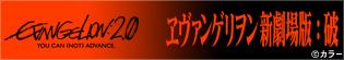 bnr_eva_a02_02.jpg