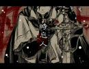 【KAITO】時忘人【オリジナル】