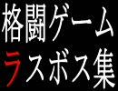 格闘ゲーム・ラスボス集(総集編)