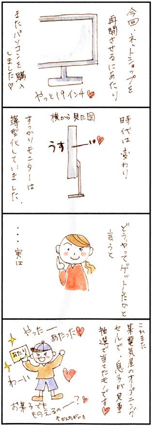 4コマ漫画29