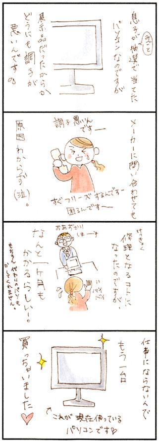 4コマ漫画30