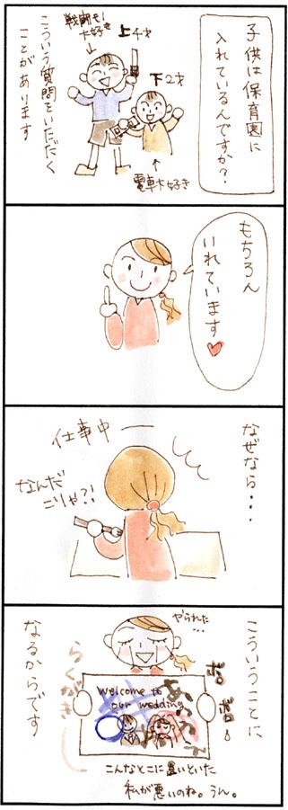 4コマ漫画31