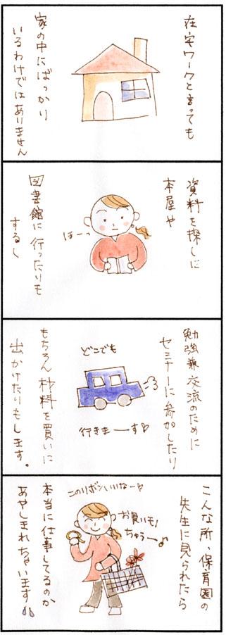 4コマ漫画33