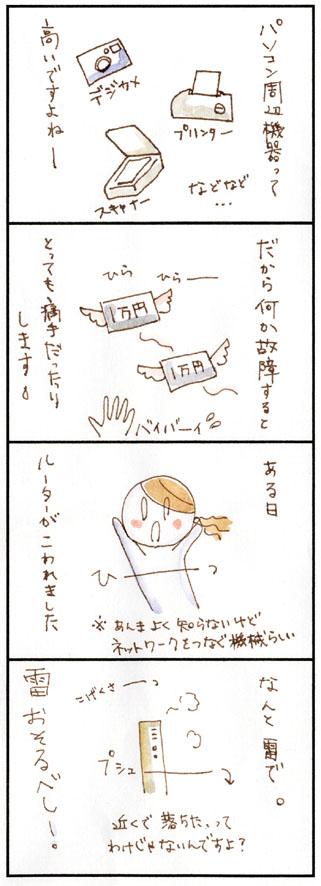 4コマ漫画34