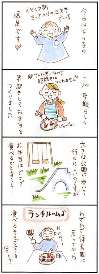 4コマ漫画35