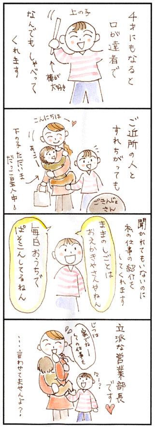 4コマ漫画36