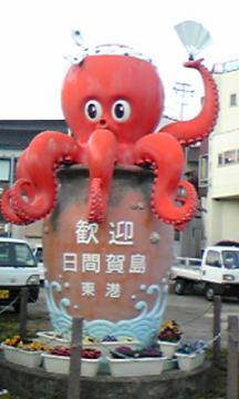 日間賀島(1)