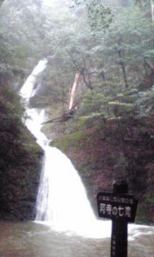 阿寺の滝(1)
