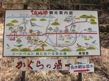 遠山郷(1)