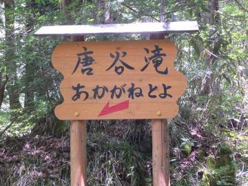 巌立峡 (10)