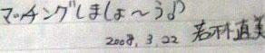 若林さんのノート