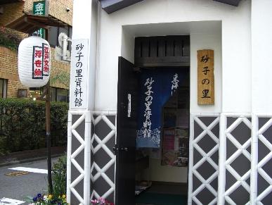 砂子資料館