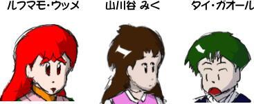 幻想郷支社の3人