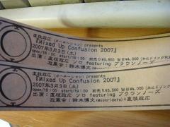月見ルのチケット