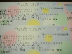 12/9のチケット