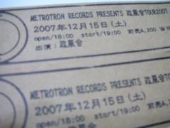 12/15チケット