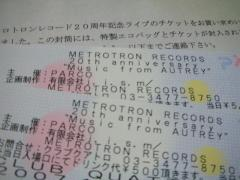 10/26のチケット