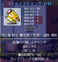 弓昇Gイヤ