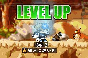 昇っ徳Lv34